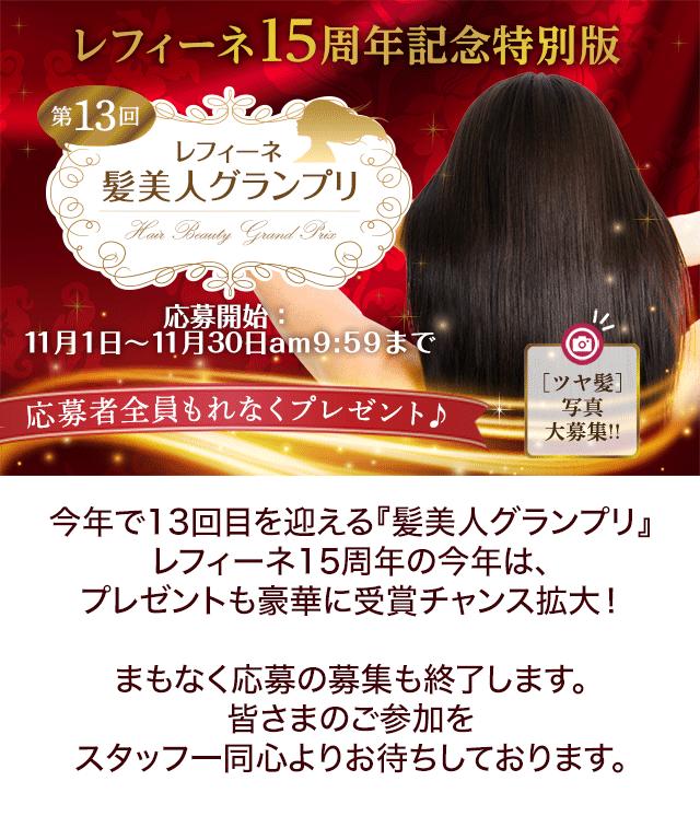 第12回レフィーネ髪美人グランプリ