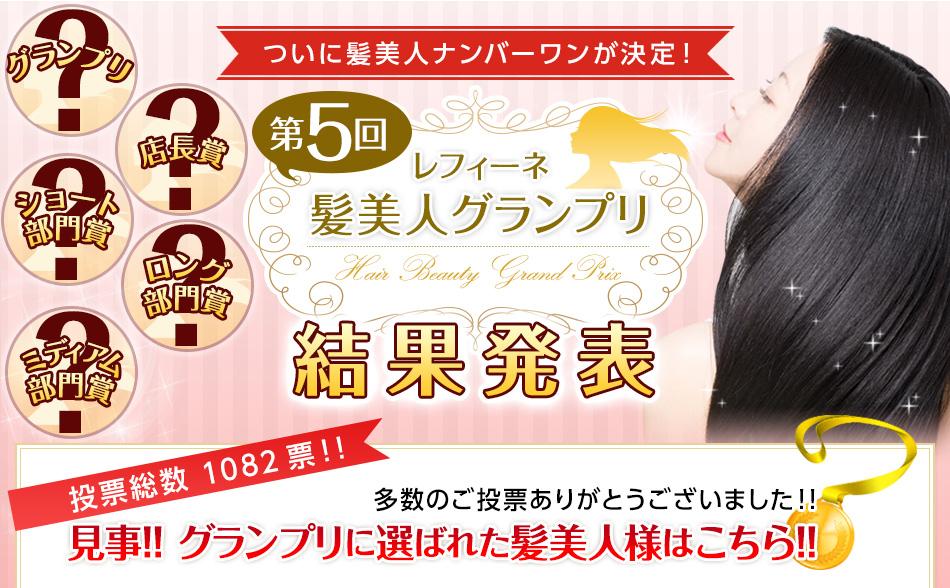 第5回 レフィーネ髪美人グランプリ 決選投票!!12月10日まで!