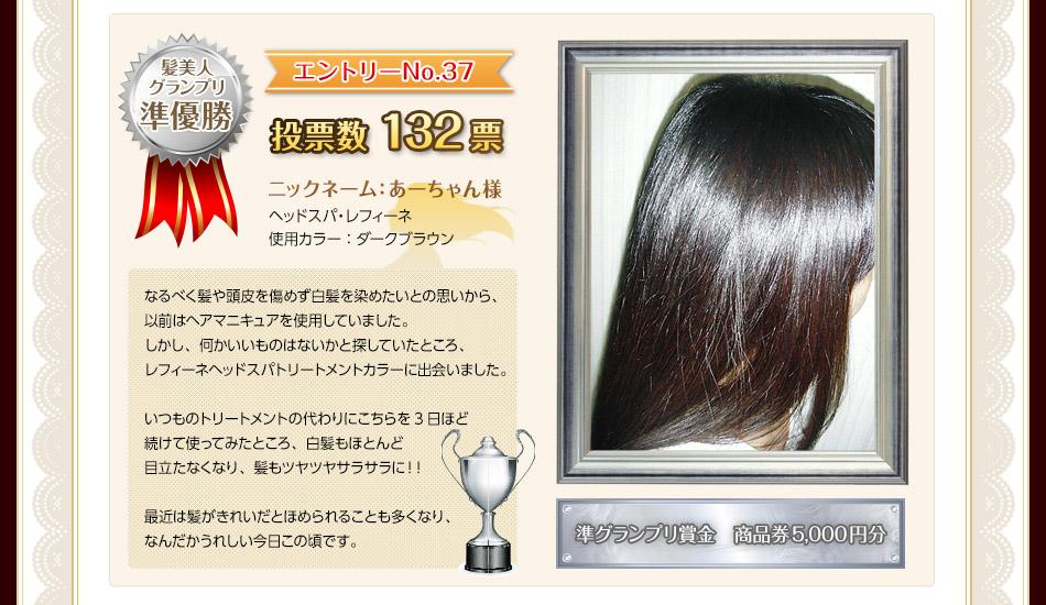 髪美人グランプリ準優勝は、エントリーナンバー37番!投票総数132票!ニックネーム:あーちゃん様