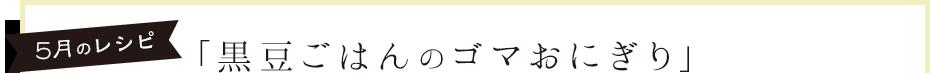 5月のレシピ 「黒豆ごはんのゴマおにぎり」