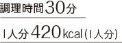 調理時間30分 1人分420kcal