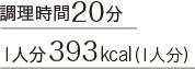 調理時間20分 1人分393kcal