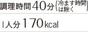調理時間40分(冷ます時間は除く) 1人分170kcal