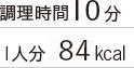 調理時間10分 1人分207kcal