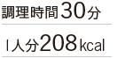 調理時間30分 1人分208kcal