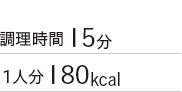 調理時間15分 1人分180kcal