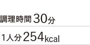 調理時間30分 1人分254kcal