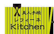 美人手帳 レフィーネ Kitchen