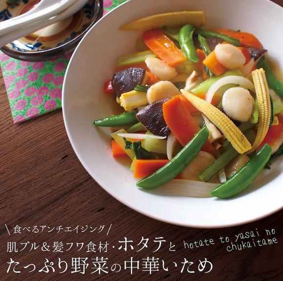 ホタテと野菜の中華炒め