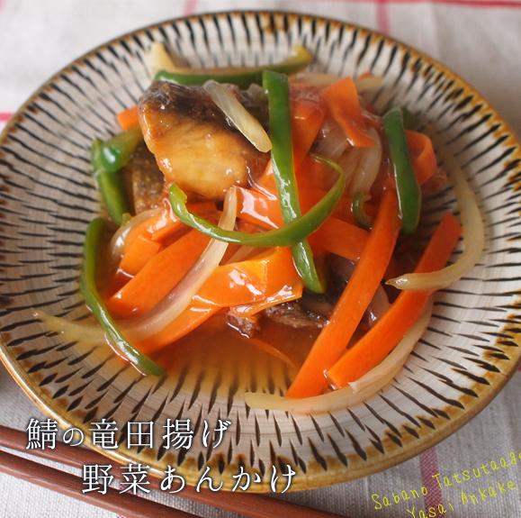 鯖の竜田揚げ野菜あんかけ