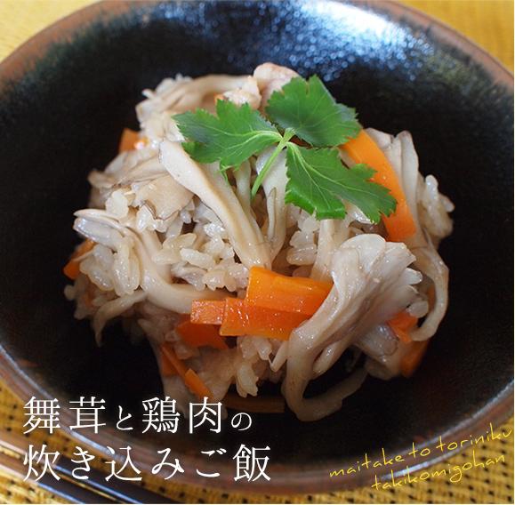 舞茸と鶏肉の炊き込みご飯