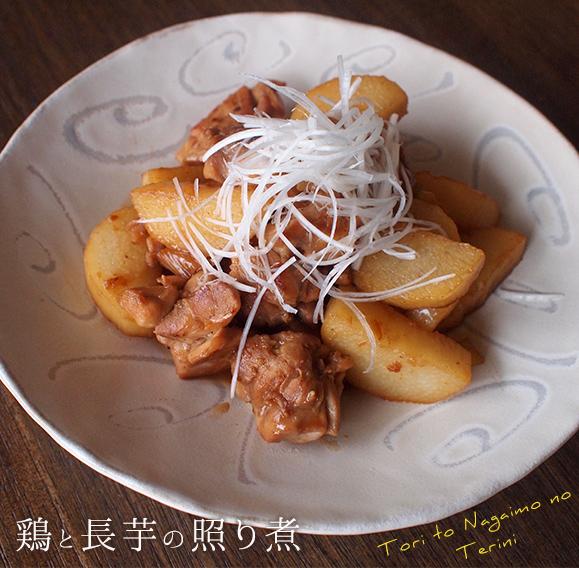 鶏と長芋の照り煮