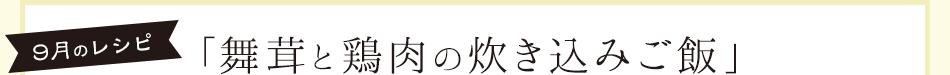 9月のレシピ「舞茸と鶏肉の炊き込みご飯」