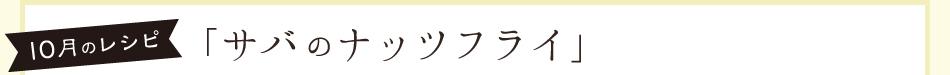 10月のレシピ「サバのナッツフライ」
