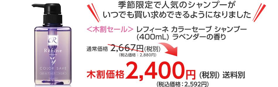 レフィーネ カラーセーブシャンプー 400mL ラベンダーの香り
