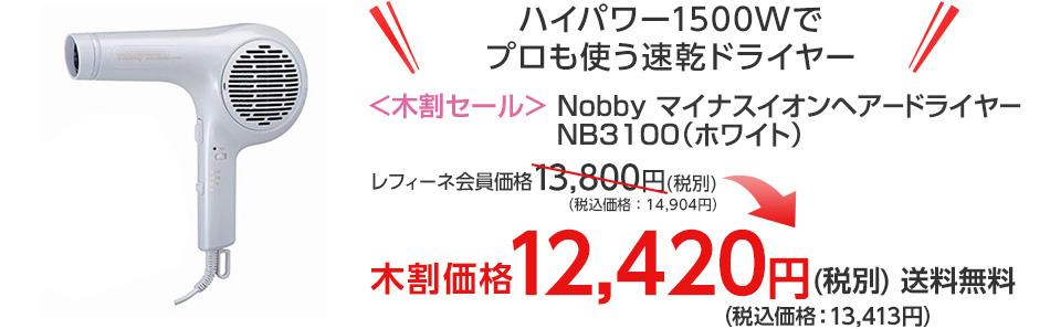 Nobby マイナスイオンヘアードライヤーNB3100(ホワイト)