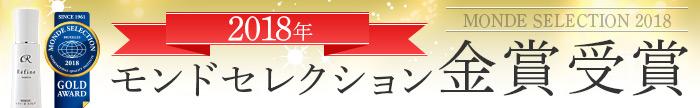 レフィーネナノビアモンドセレクション金賞受賞