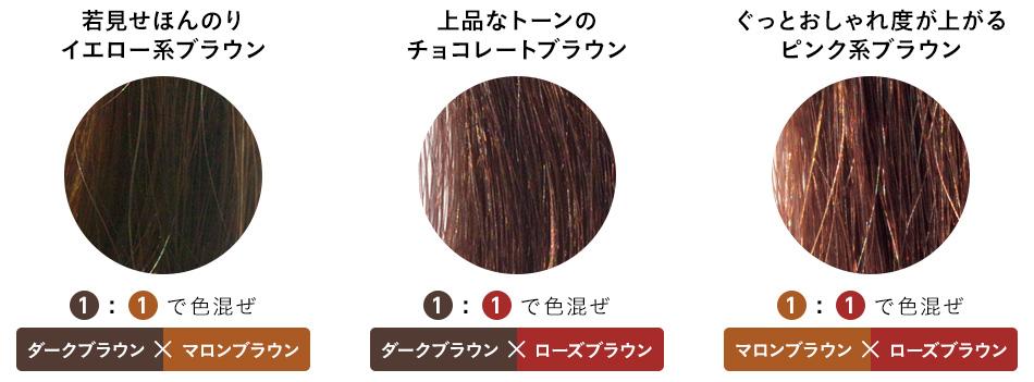 若見せほんのりイエロー系ブラウン。上品なトーンのチョコレートブラウン。ぐっとおしゃれ度が上がるピンク系ブラウン。