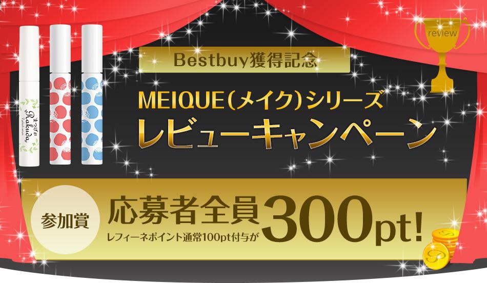 レビューキャンペーン MEIQUEシリーズ