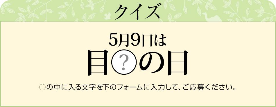 クイズ5月9日は目○の日○の中に入る文字を下のフォームに入力して、ご応募ください。