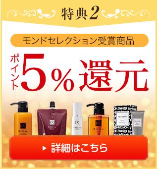 特典2モンドセレクション受賞商品ポイント5%還元