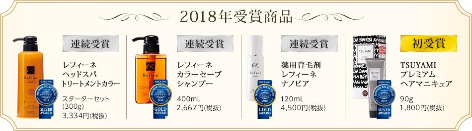 2018年受賞商品