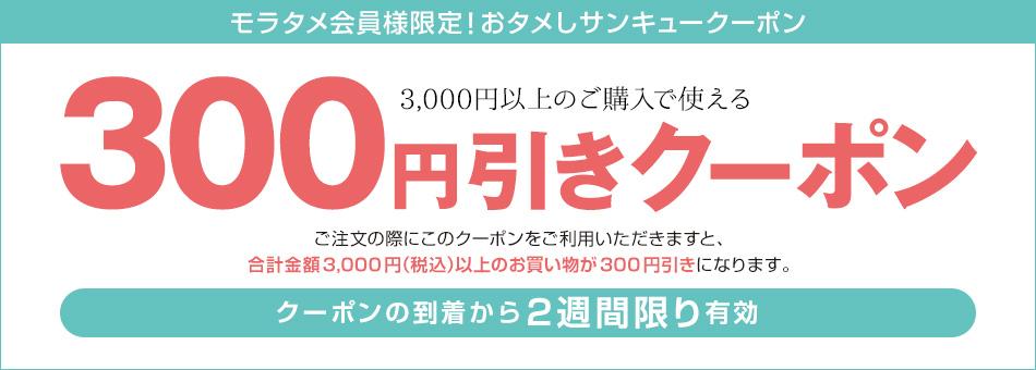 モラタメ会員様限定!300円引きクーポン