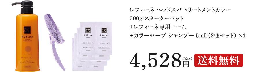 <送料無料>レフィーネ ヘッドスパ トリートメントカラー(スターターセット)+専用コーム+カラーセーブ シャンプー(5ml×2)4個