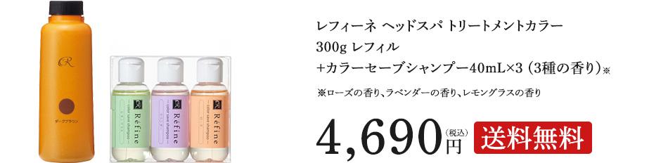 <送料無料>レフィーネ ヘッドスパ トリートメントカラー(レフィル)+カラーセーブシャンプー40ml×3(3種の香り)