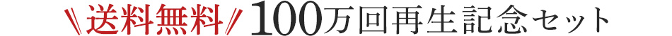 \送料無料/100万回再生記念セット