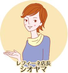 店長シオヤマ