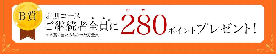 B賞280ポイント