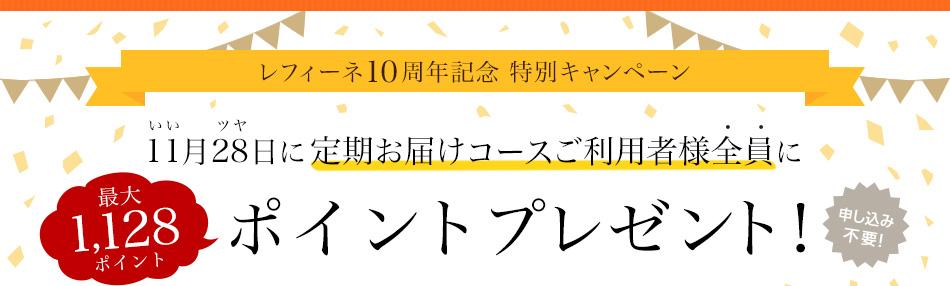 レフィーネ10周年記念特別キャンペーン。11月28日に定期お届けコースご利用者様全員にポイントプレゼント!