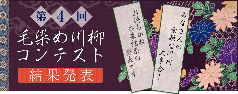 第4回 毛染め川柳コンテスト【結果発表】