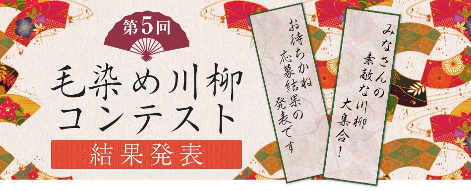 第5回 毛染め川柳コンテスト【結果発表】
