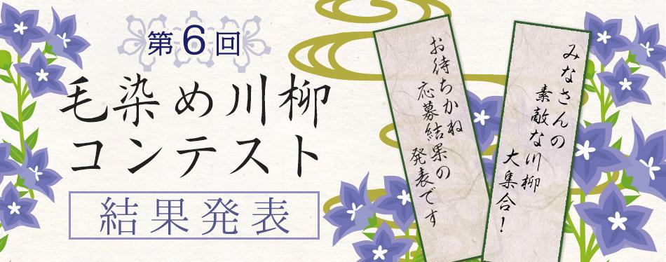 第6回 毛染め川柳コンテスト【結果発表】