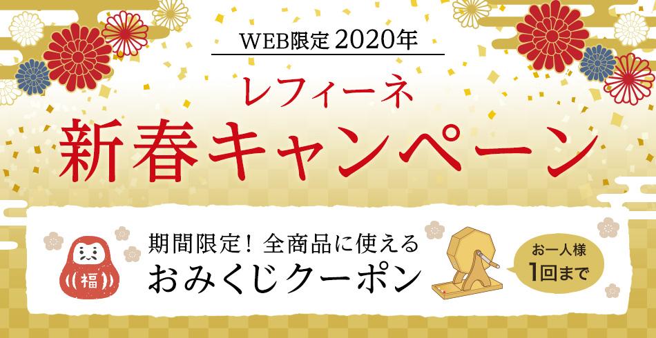 2020年レフィーネ新春キャンペーン