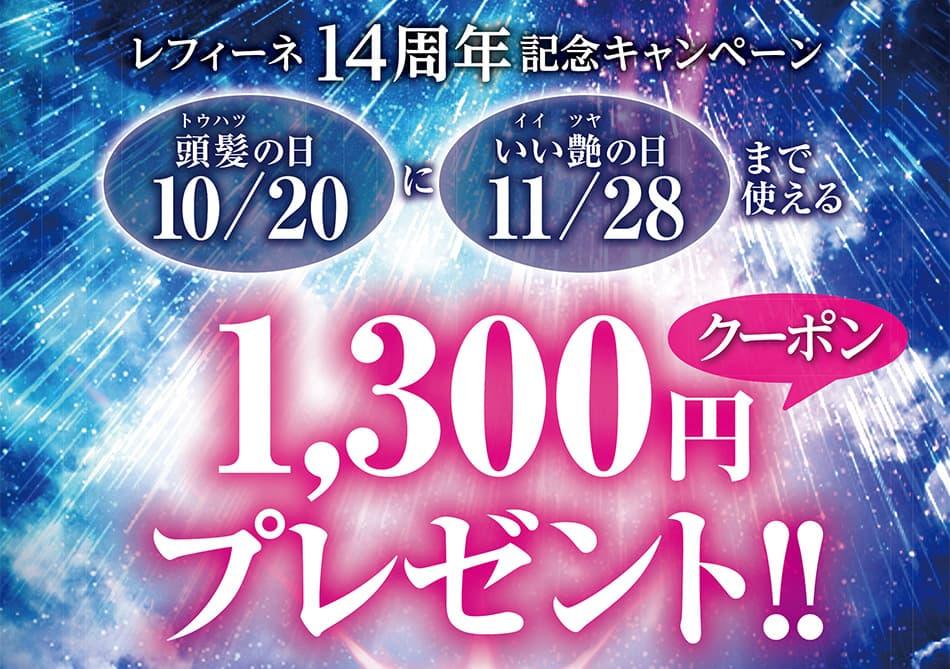 レフィーネ14周年記念キャンペーン1300円クーポンプレゼント