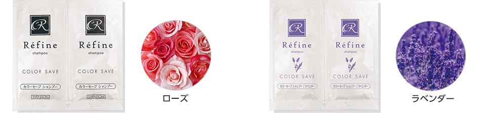 レフィーネ カラーセーブシャンプー 5mL(2個セット)ローズの香りラベンダーの香り