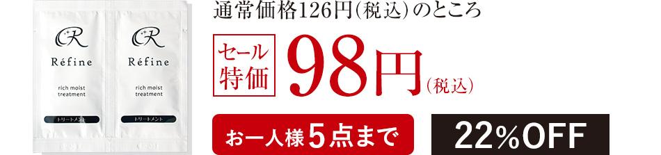 レフィーネトリートメント 5g(2個セット) ローズの香りセート特別価格お一人様各5点まで