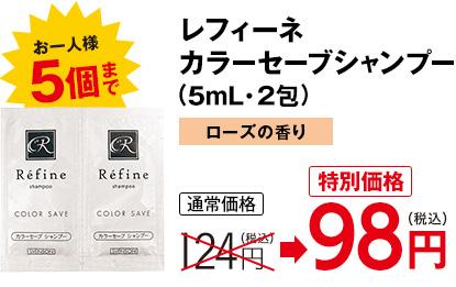 レフィーネカラーセーブシャンプー(5mL・2包)ローズの香り