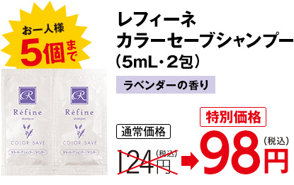 レフィーネカラーセーブシャンプー(5mL・2包)ラベンダーの香り