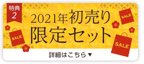特典2 2021初売り限定セット