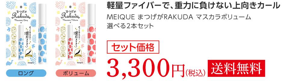 軽量ファイバーで、重力に負けない上向きカール MEIQUE まつげRAKUDA マスカラ選べる2本セット