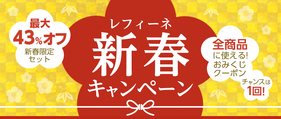 レフィーネ新春キャンペーン