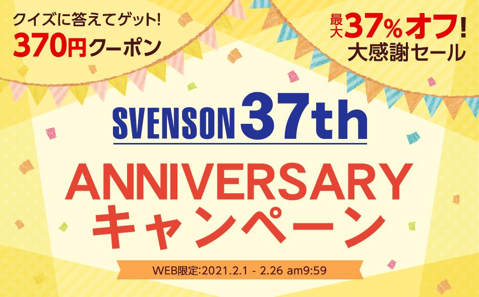 スヴェンソン37thANNIVERSARYキャンペーン