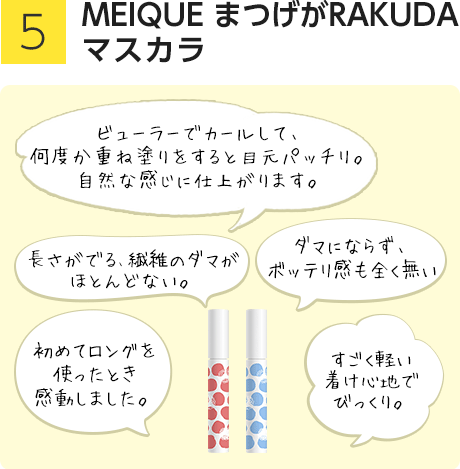 [5]MEIQUE まつげがRAKUDA マスカラ