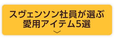 愛用アイテム5選