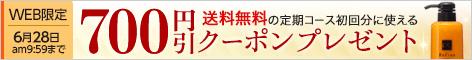 定期コース初回分に使える700円クーポンプレゼント