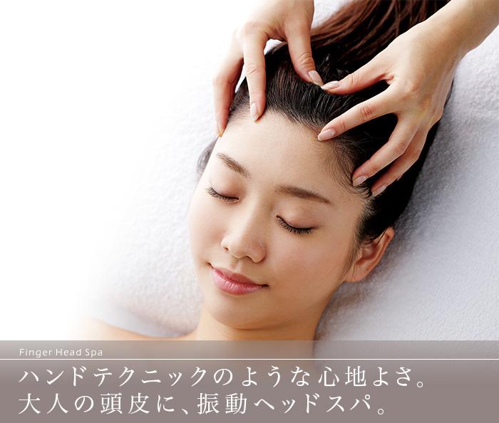 ハンドテクニックのような心地よさ。大人の頭皮に、振動ヘッドスパ。